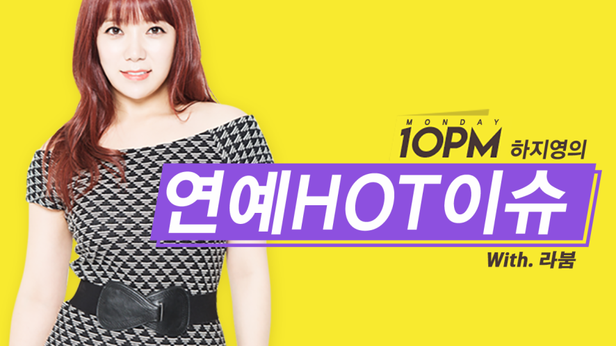 [10PM 시즌3] 하지영의 연예 HOT 이슈 with 라붐 Entertainment HOT Issue