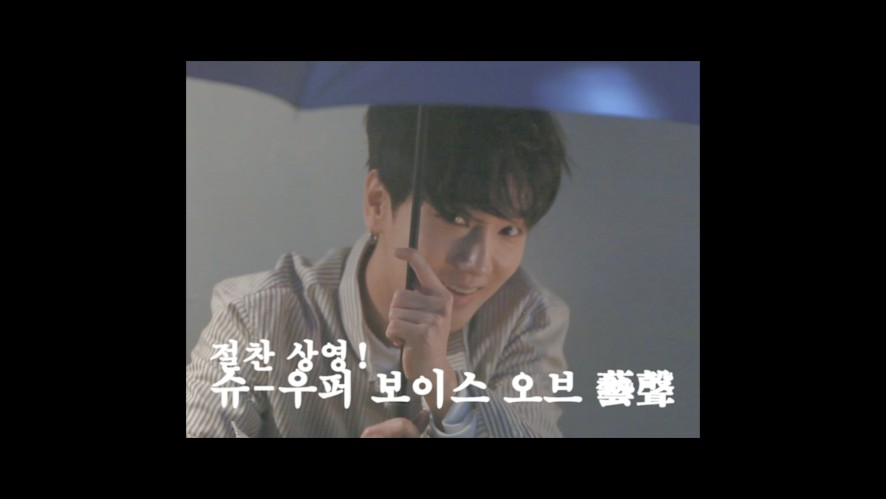 [S.M. THE ARTIST] Super Voice of YESUNG #01