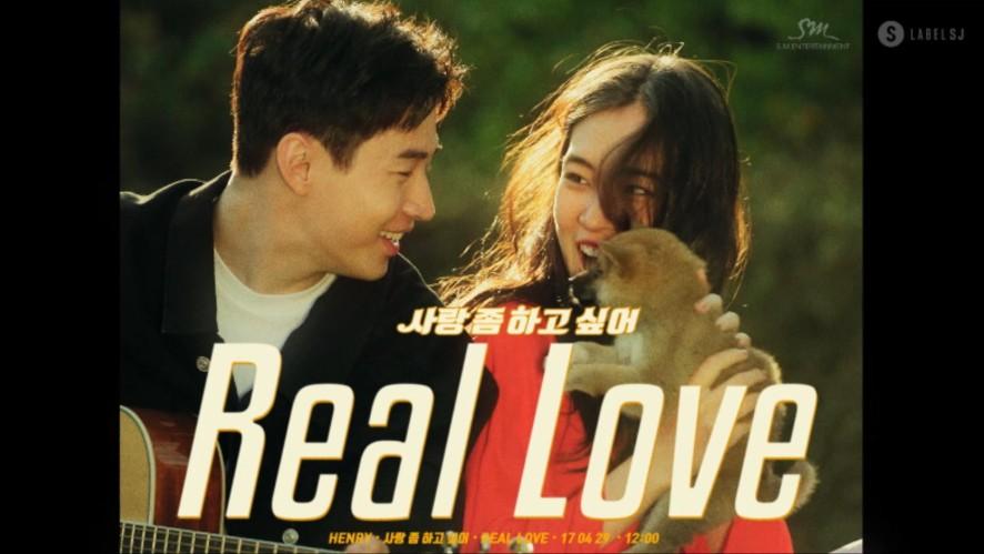 HENRY 헨리_사랑 좀 하고 싶어 (Real Love)_Music Video Teaser