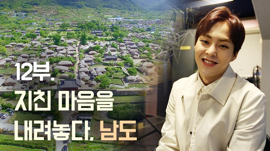 12부 | 지친 마음을 내려놓다, 남도, 엑소(EXO) 시우민이 만난 남도