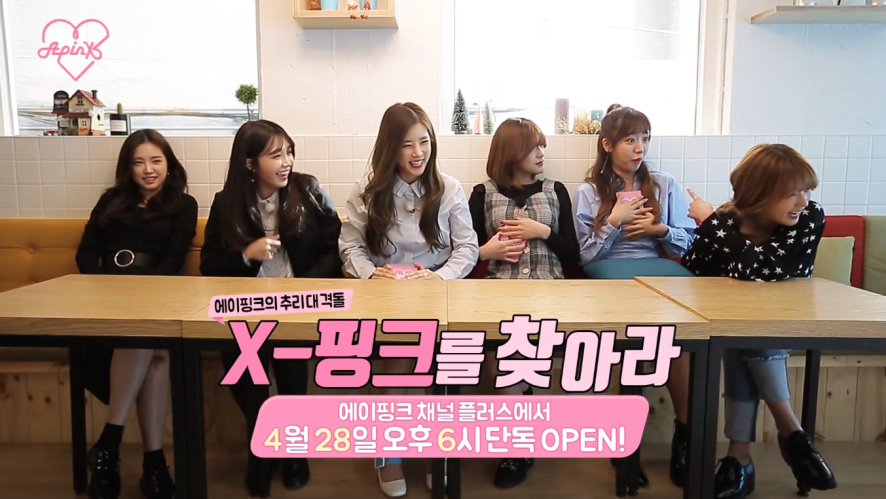 Apink Channel+ 'X-핑크를 찾아라' Teaser