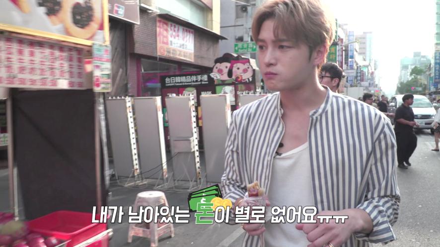 김재중 - 대만 야시장에서 주어진 특급미션! (JJ's food travel)