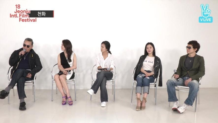 [REPLAY] 민병국 감독 X 이일화 <천화> 무비토크 라이브 '<A Living Being> MovieTalk LIVE'
