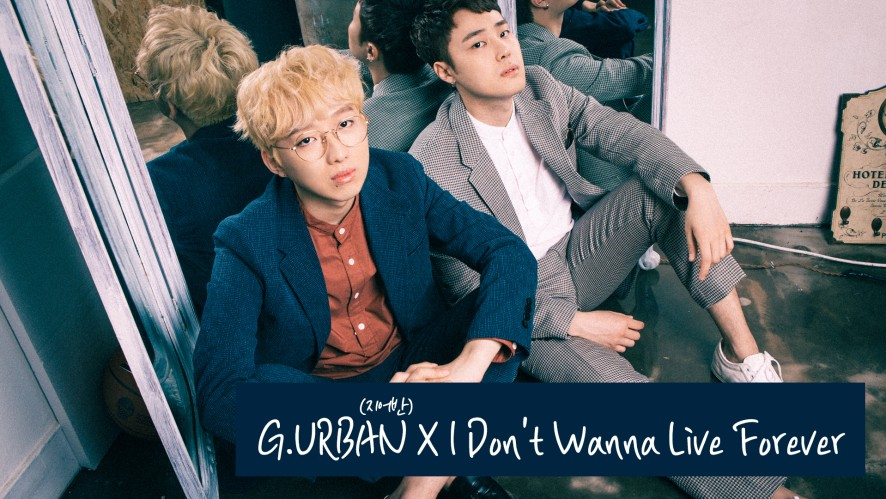 [Cover] G.URBAN(지어반) - Zayn - i don't wanna live forever Cover.