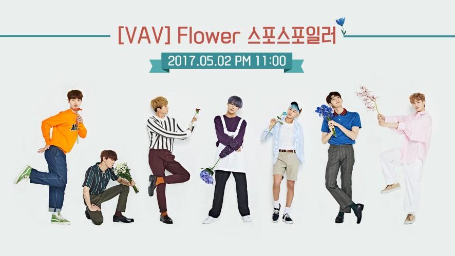 [VAV] Flower 스포스포일러😮😮