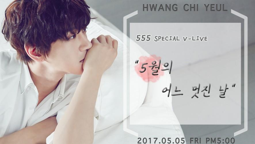 """555 스페셜 V라이브 """"5월의 어느 멋진 날"""""""