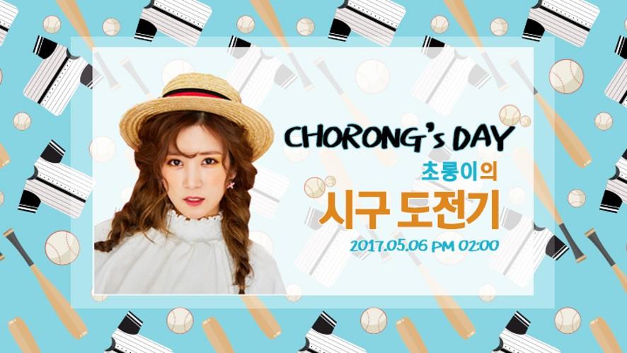 Apink CH+ Chorong's DAY (초롱이의 시구 도전기)