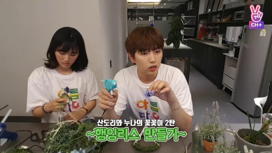 [CH+mini replay]  산들과 꽃꽂이를 배워봅시다 (로즈데이)Let's learn flower arrangement with Sandeul (Rose Day)