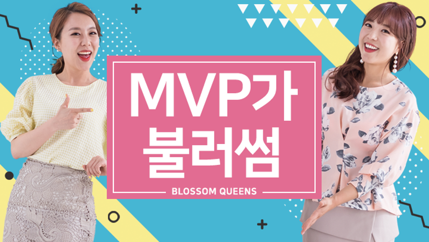 [StyLive] BLOSSOM QUEENS & MVP Rose Day Special