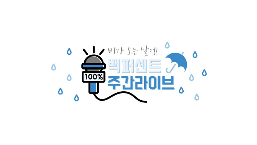 비가 오는 날엔: 백퍼센트의 주간 LIVE