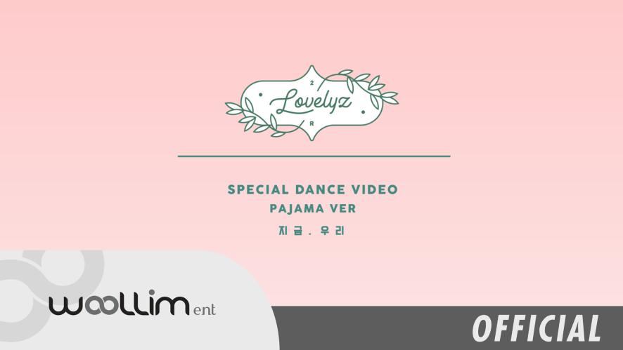 "[V 최초공개] 러블리즈(Lovelyz) ""지금, 우리"" Dance Practice (Pajamas Ver.)"
