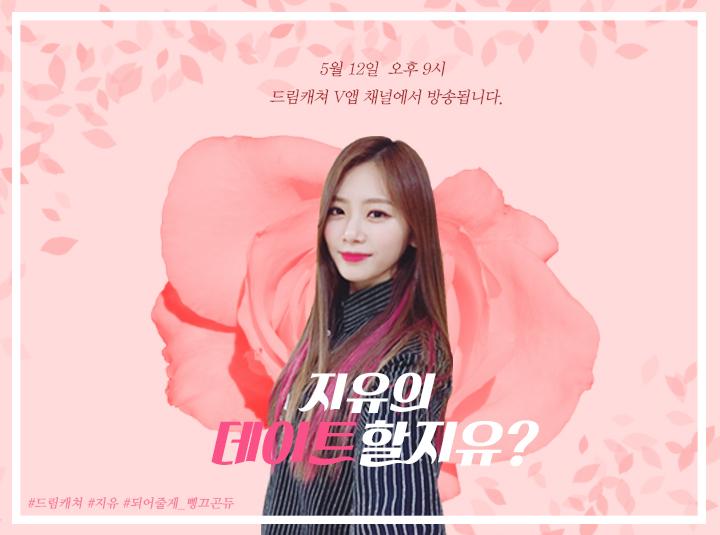 [구독자 3만 돌파 기념] 드림캐쳐 '지유의 데이트할지유?'