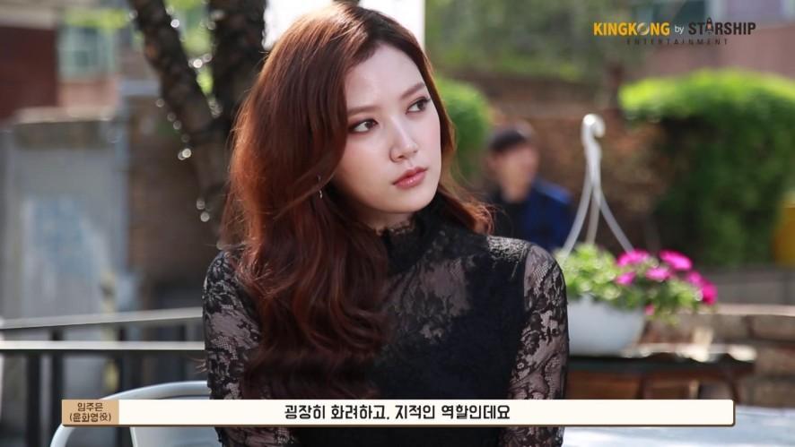 [배우 임주은] 오늘부터 1회! MBC주말드라마 '도둑놈, 도둑님' 본방사수!