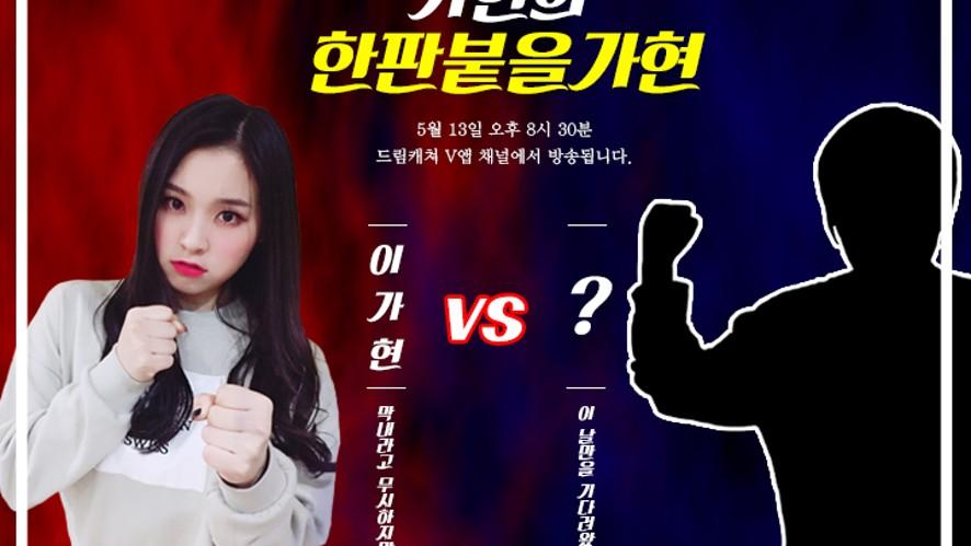 [구독자 3만 돌파기념] '가현의 한판붙을가현'
