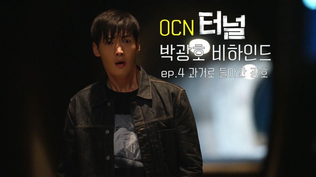 박광호 비하인드 ep4. 과거로 돌아간 광호