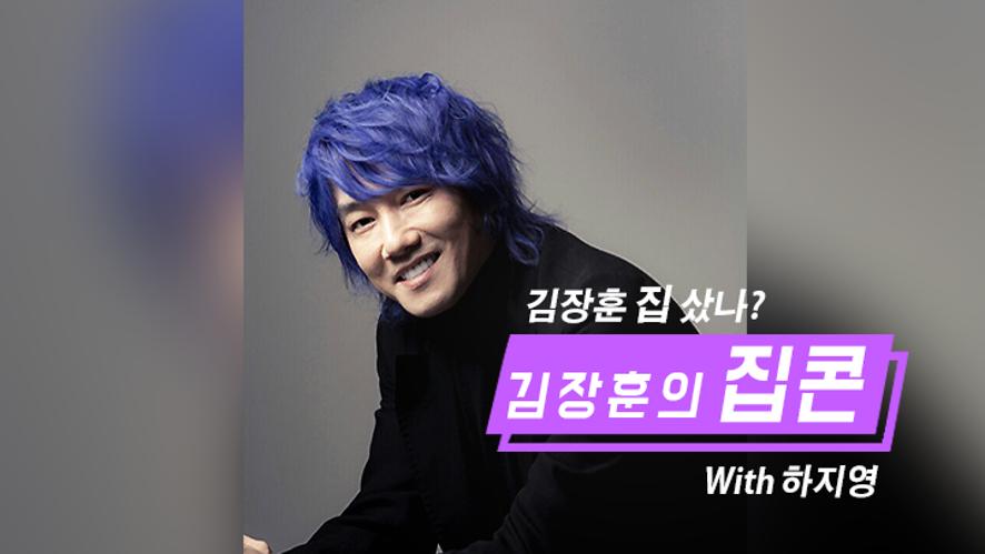 """김장훈 집 샀나? 김장훈의 """"집콘"""" With 하지영 Kim Janghun's House Concert with Ha Jiyeong"""