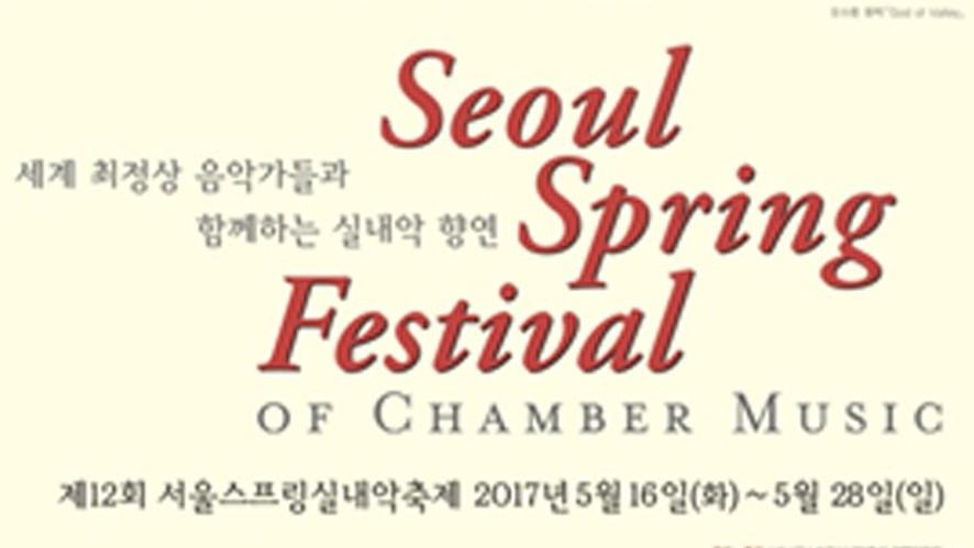 [서울스프링실내악축제]  강동석 예술감독 및 아티스트 인터뷰 [SSF] Director Kang & Artist Interview