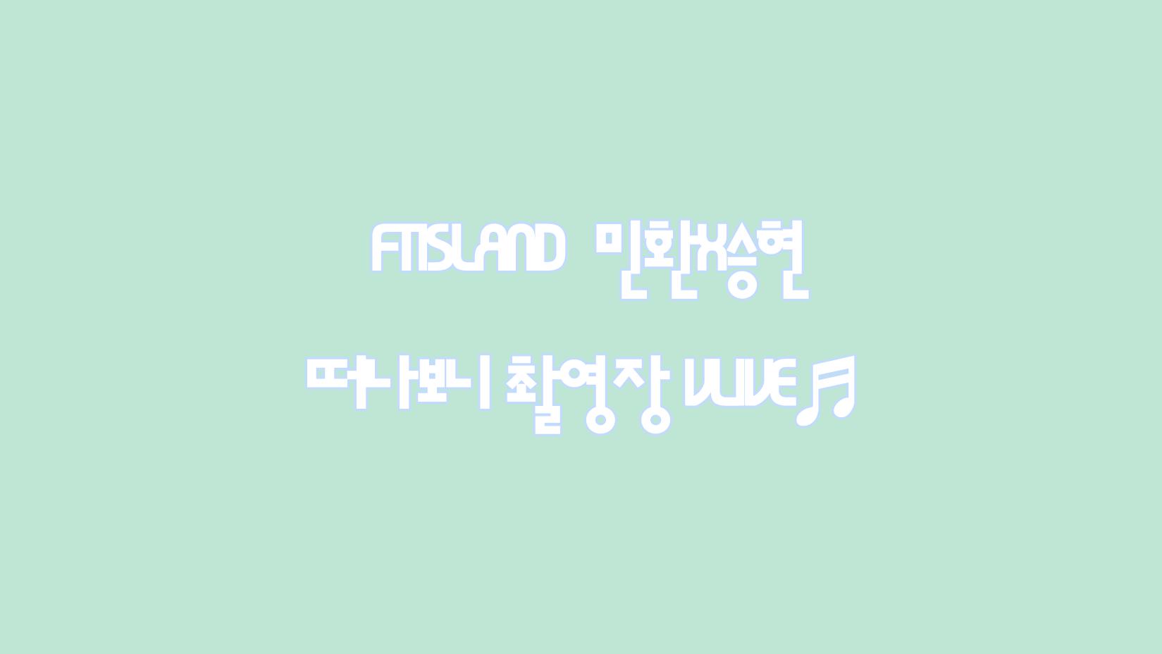 FTISLAND 민환&승현 먹방 대구 여행기♬ (SBS PLUS 떠나보니 촬영장)