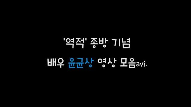 ♥드라마 '역적' 종방 기념 귱배우 비하인드 모음♥