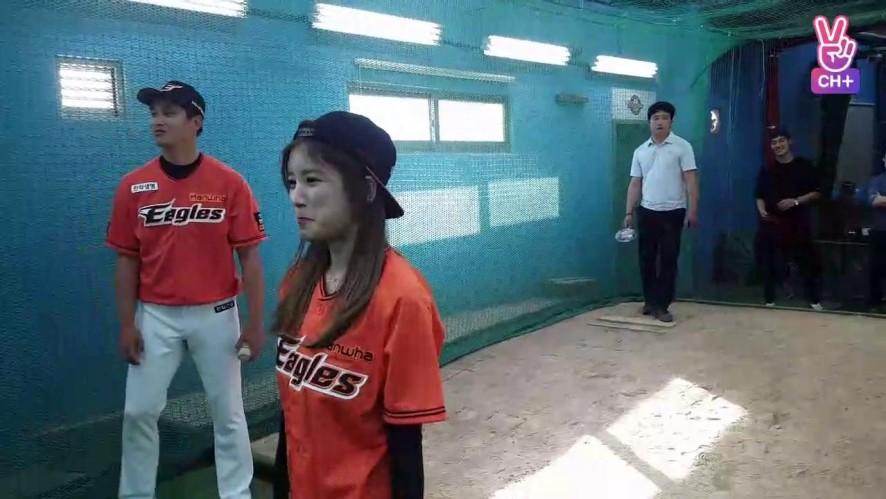 Apink Broadcast CH+ 초롱의 시구연습3