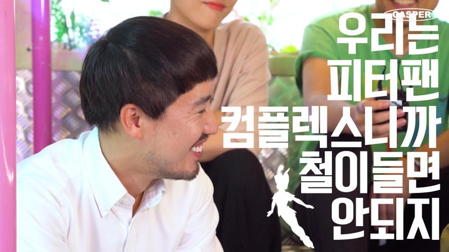 [반말인터뷰 #4] '피터팬 컴플렉스' 편