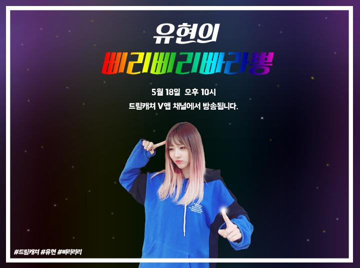 [구독자 3만 돌파 기념] 드림캐쳐 '유현의 삐리삐리빠라뽕'