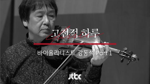 [본편] 고전적 하루 17화 - 강동석 Part 1