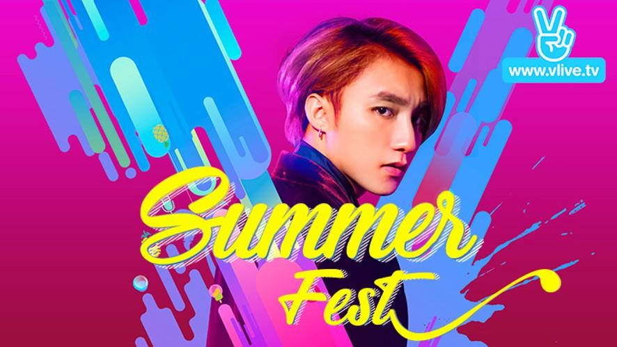 V LIVE SUMMER FEST 2017 TEASER