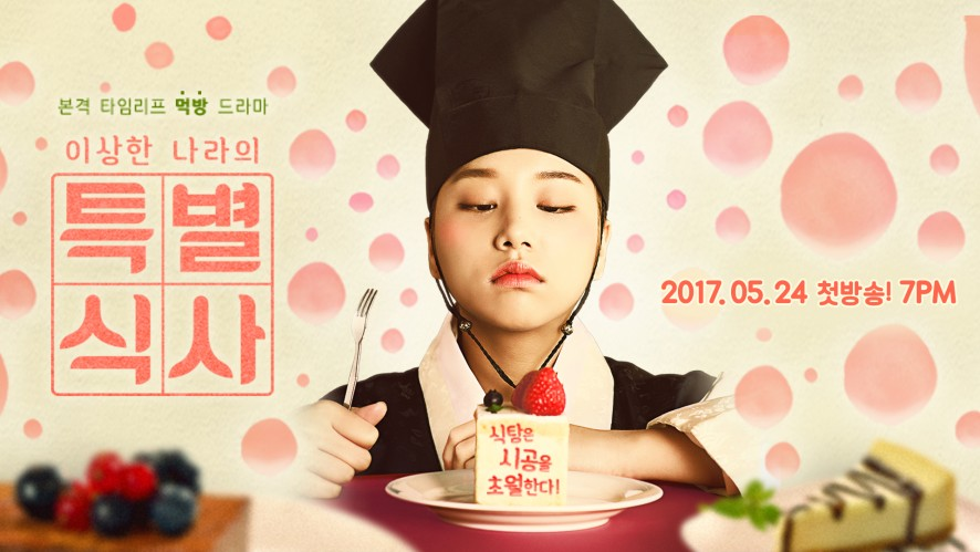[이상한 나라의 특별식사] TEASER  (A special meal of the weirdo 'Nara' TEASER)