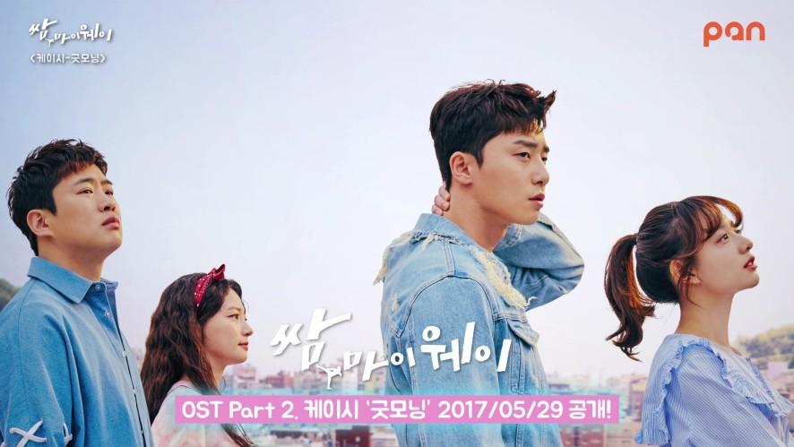 """케이시 (Kassy) - """"굿모닝"""" (쌈, 마이웨이 OST) Music Video Teaser"""