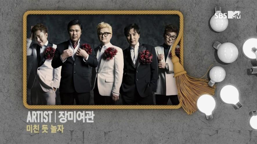 더스테이지 빅플레저 82st 장미여관&노브레인 <미친 듯 놀자> 예고!
