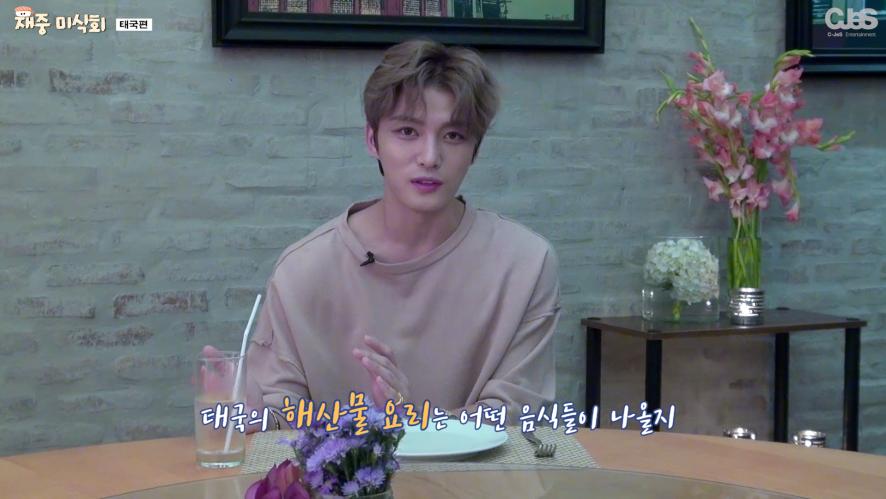 김재중 - 태국에서 신세계를 맛보다! (JJ's food travel in Thailand)