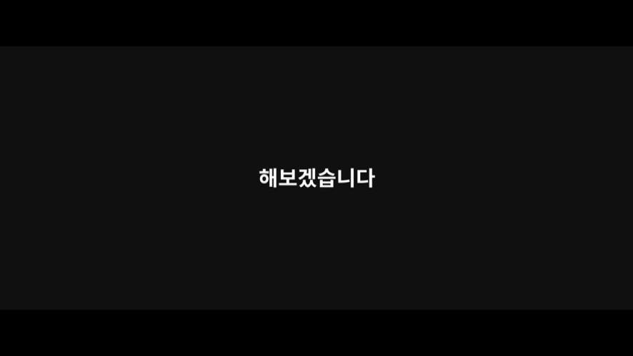 [Roy Kim] 로이킴_입덕영상.avi