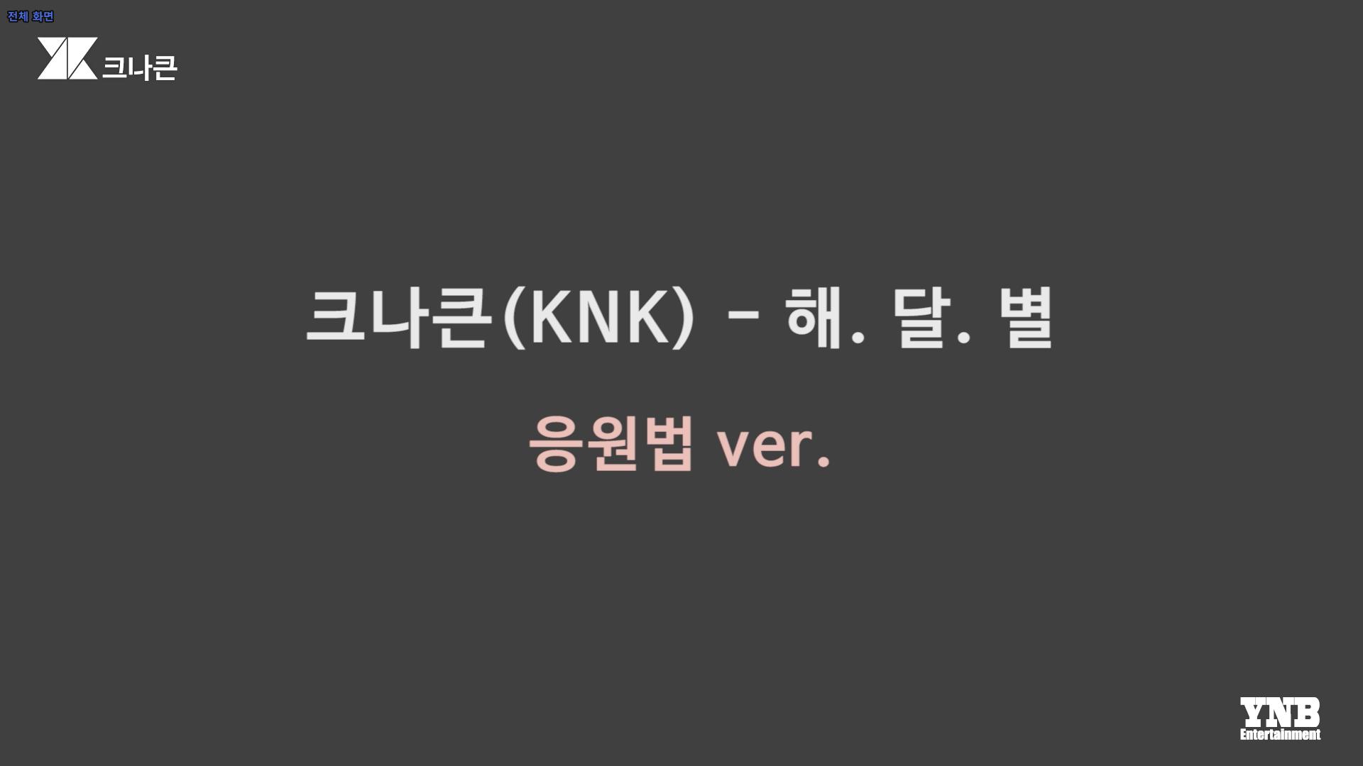크나큰(KNK) -해.달.별 (응원법ver.)