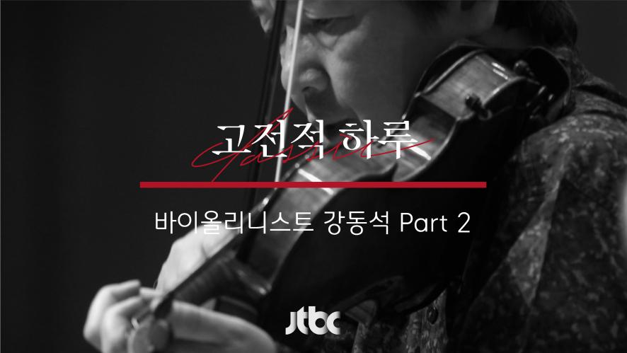 [본편] 고전적 하루 18화 - 강동석 Part 2