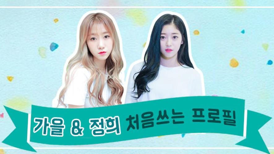 [ASTORYGIRLS] 가을 정희의 처음쓰는 프로필!! (Feat. 대망의 팀명 공개!!)