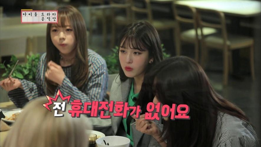 [2화] 첫만남에 이렇게 통해도 될일? 어쩐지 짠내나는 아드공 공감토크 (Idol Drama Operation Team)