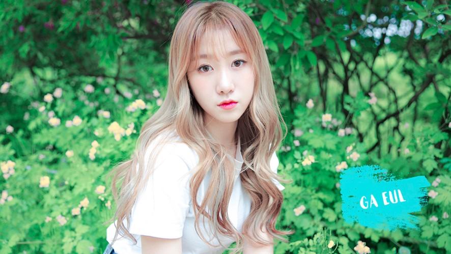 [ASTORY GIRLS] 5th member '가을'