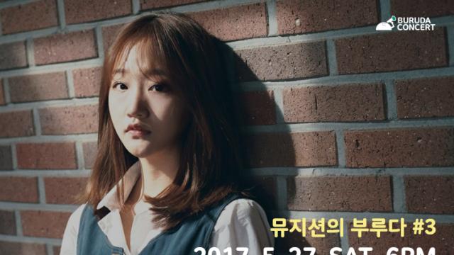 [LIVE] 뮤지션의 부루다 : 이설아