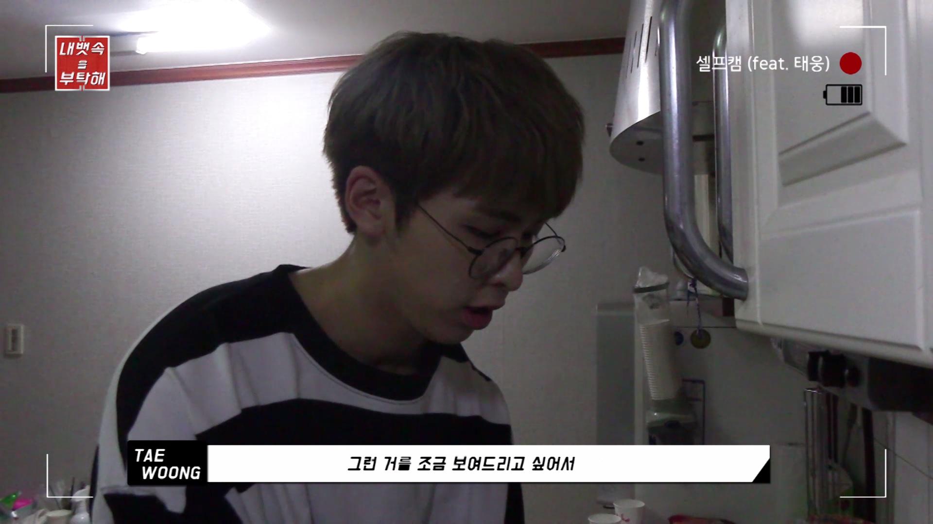 SNUPER(스누퍼) SELFCAM season5 태웅 요리 SPECIAL