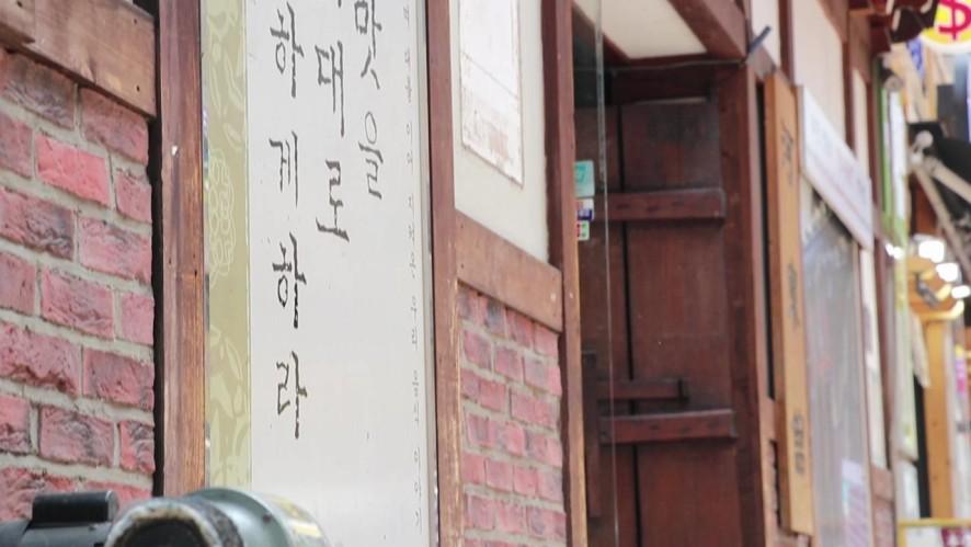[소년 탐방기_명동편] Ep 7. '우'와~~~ '진'짜 맛있다! (Feat. 2행시)