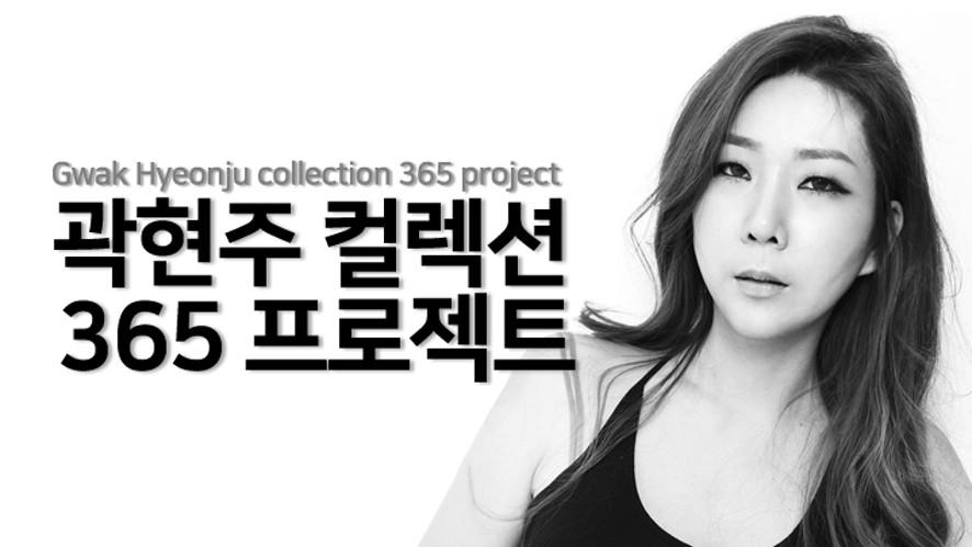 [StyLive] 곽현주 컬렉션 365 프로젝트(Kwak Hyun Joo collection 365 project)