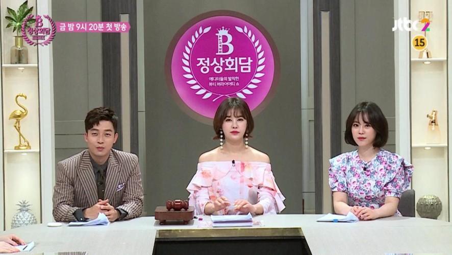뷰티정상회담 6/2(금) 9시 20분 JTBC2 첫방송