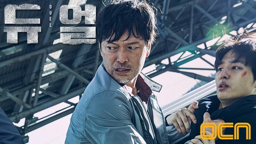 OCN '듀얼' 연기 神 복제 토크 & 촬영장 공개 (OCN 'DUEL' STUDIO TALK)