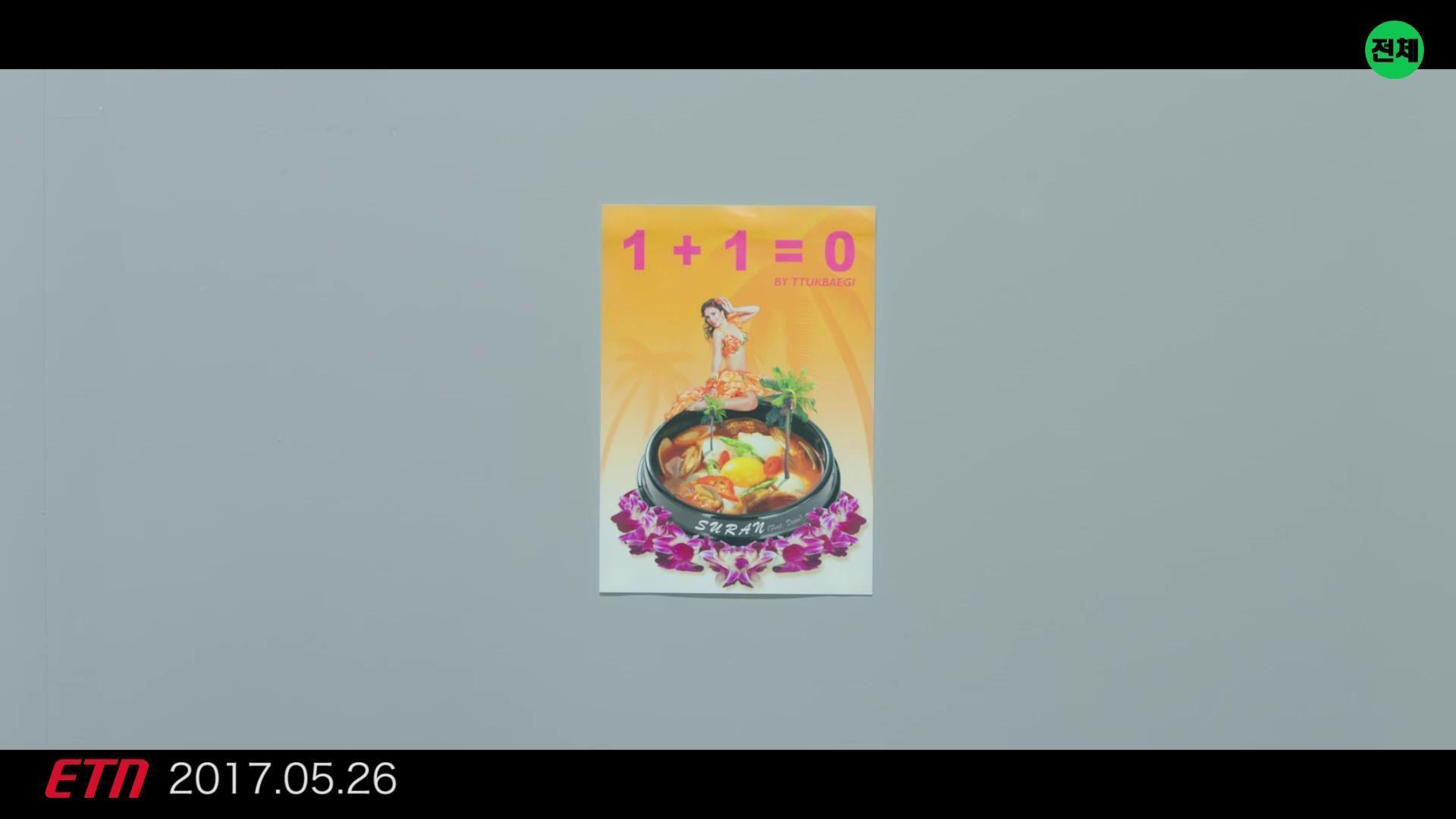[MV] 수란 _ 1+1=0 (Feat. DEAN)