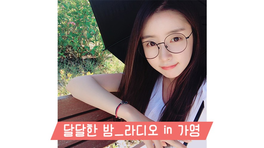 달달한 밤_라디오in가영 #23