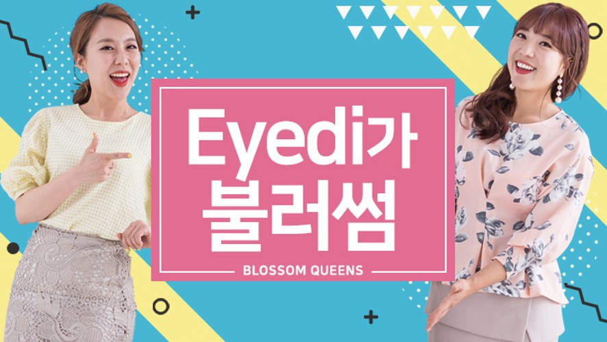 [StyLive]  BLOSSOM QUEENS & Eyedi Kiss Day Special