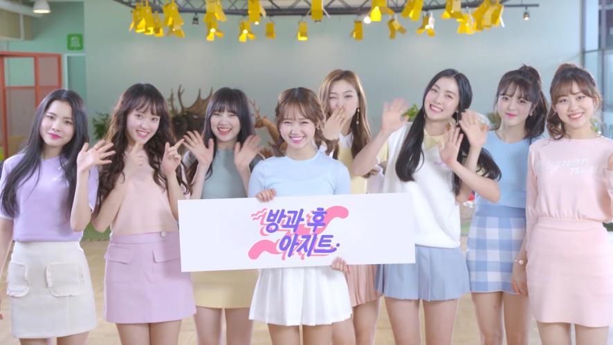 방과 후 아지트 시즌2 (After school i.G.T Season2)