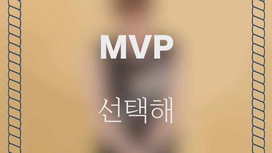 [알유레디] MVP 티저
