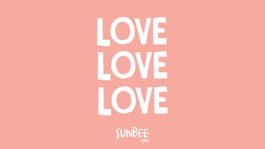 SunBee(선비) Love Love Love M/V